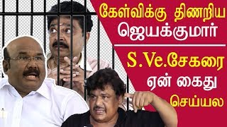 Tamil news jayakumar on Mansoor ali khan & s ve shekher tamil news live, tamil live news redpix