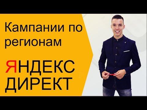 Отдельные кампании по регионам в Яндекс Директ