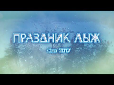 Праздник лыж - 2017