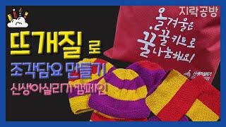 [DIY] 조각담요 뜨개질(Save the Children's Hat Knitting Campaign - Mini blanket)   지락공방 JI:RAK Studio