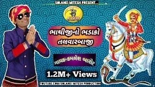 download lagu Talwarbaji Kamlesh Barot  Bhathijino Bhadako  Dhooni Re gratis