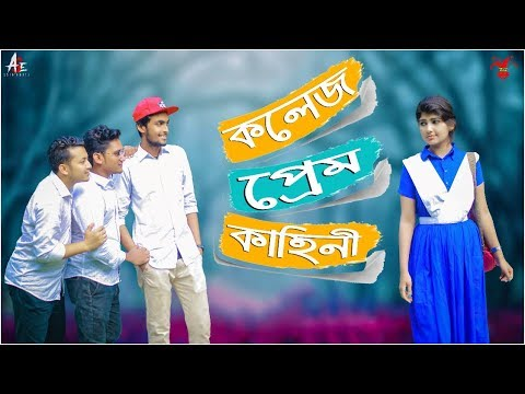 College Love Story   Funny Story   College Ground   Prank King   Arthik Sazib   Love & Breakup 2018