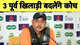 Ravi Shastri аа Coaching Staff аа аааёаа ааааа аа 3 аааЁ ааааа аааааа ааааааа