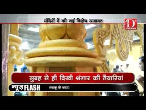 D Live News: मंदिरों में की गई विशेष सजावट