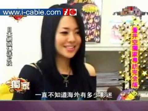 Sora Aoi Cen Interview Fullversion video