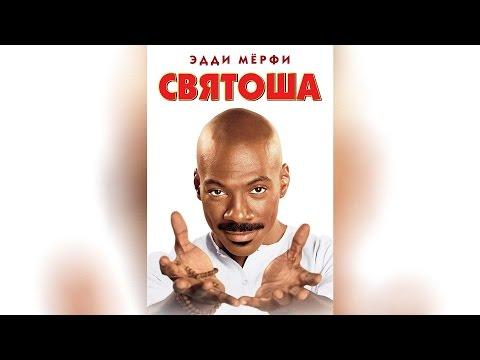 Святоша (1998)