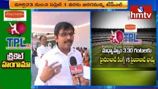 Telangana Premier League (TPL) Season 2 | Joint Director Face To Face With hmtv