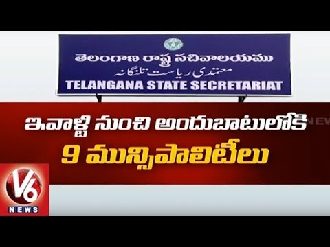 61 New Municipalities To Operate From Today In Telangana | V6 News