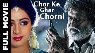 Chor Ke Ghar Chorni (1992) | Full Hindi Movie | Rajinikanth, Silk Smitha, Sridevi