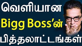 Bigg Boss Tamil Show Controversy Revealed