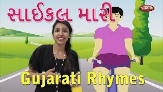 Cycle Maari Gujarati Rhymes For Kids With Actions | Gujarati Action Songs | Gujarati Balgeet, Rhymes