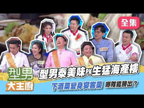 台綜-型男大主廚-20210609 型男泰美味PK生猛海產樓!下酒菜變宴客料理誰能贏得最後比賽拿大禮!