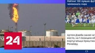 Власти Ирана ответили на угрозы США - Россия 24
