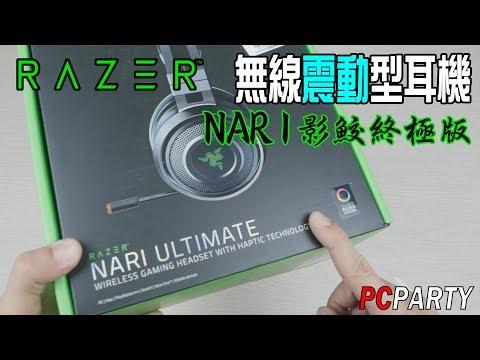 會跳動的震動型耳機 RAZER 雷蛇 無線 Nari Ultimate 終極版 Wireless PC Gaming Headset 電競543 PC PARTY
