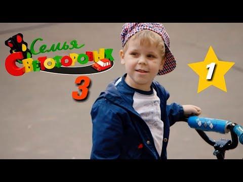 Семья Светофоровых 3 сезон (1 серия) Добро пожаловать   Сериалы для детей