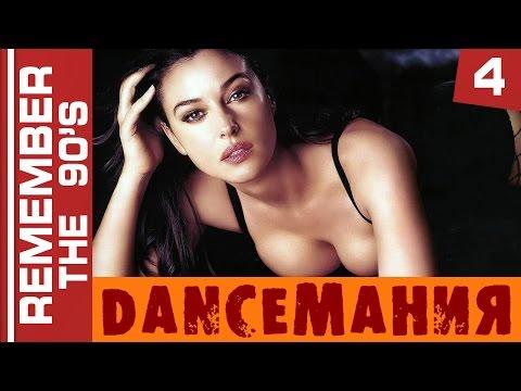 Remember The 90's Danceмания #4 retronew