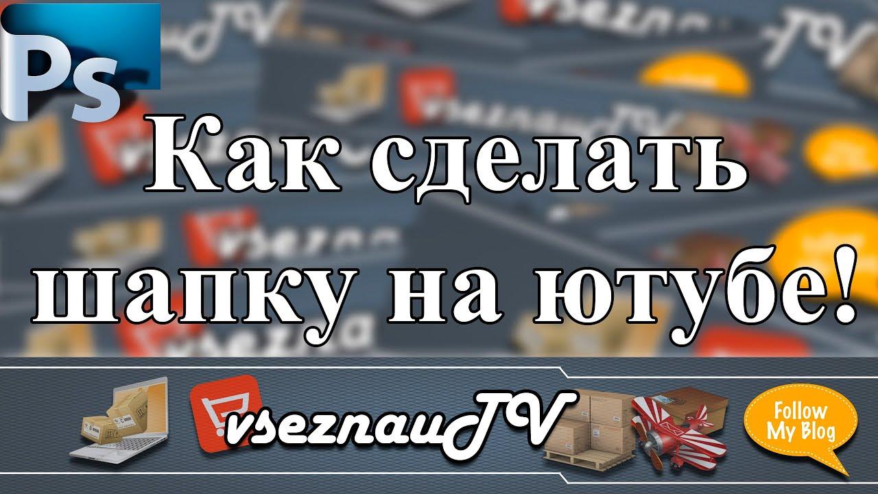 Как сделать Photoshop CP6 на русском языке видео 86