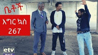 "Betoch - ""እግር ኳስ"" Comedy Ethiopian Series Drama Episode 267"