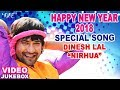 नया साल के सुपरहिट गाना - HAPPY NEW YEAR 2018 - NIRAHUA - NEW BHOJPURI HIT SONG 2018 - Video Jukebox
