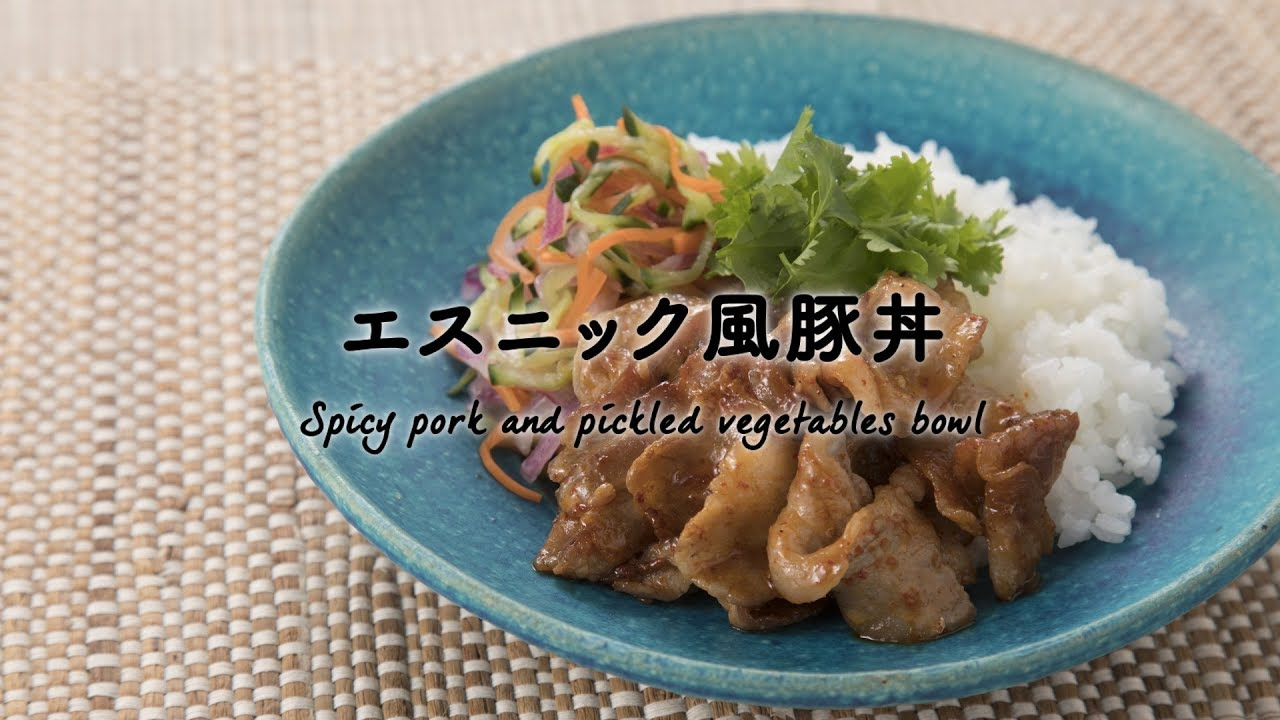 紀ノ国屋 和風うま辛ジャンソースを使った「エスニック風豚丼」レシピ