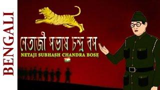 Netaji Subhash Chandra Bose - Bengali Animated Movies - Full Movie For Kids