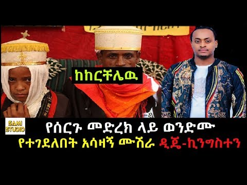 A Very Sad Story Of Ethiopian Guy On Wezwez Addis