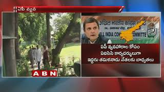 Rahul Gandhi making Key Changes in Telangana Congress