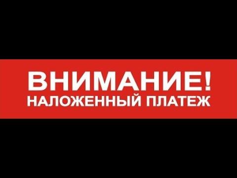 Комиссия почты РФ