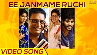 Ulavacharu Biryani - Ee Janmame Ruchi Full Length Video Song| PrakashRai | Sneha | Ilayaraja