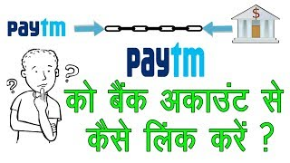 PayTm को Bank Account से कैसे Link करें  - how to add bank account in paytm - link bank account