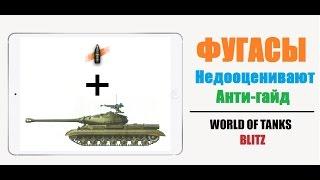 WoT Blitz | Анти-гайд | ИС-4 с Д-25Т на фугасах - Легко!