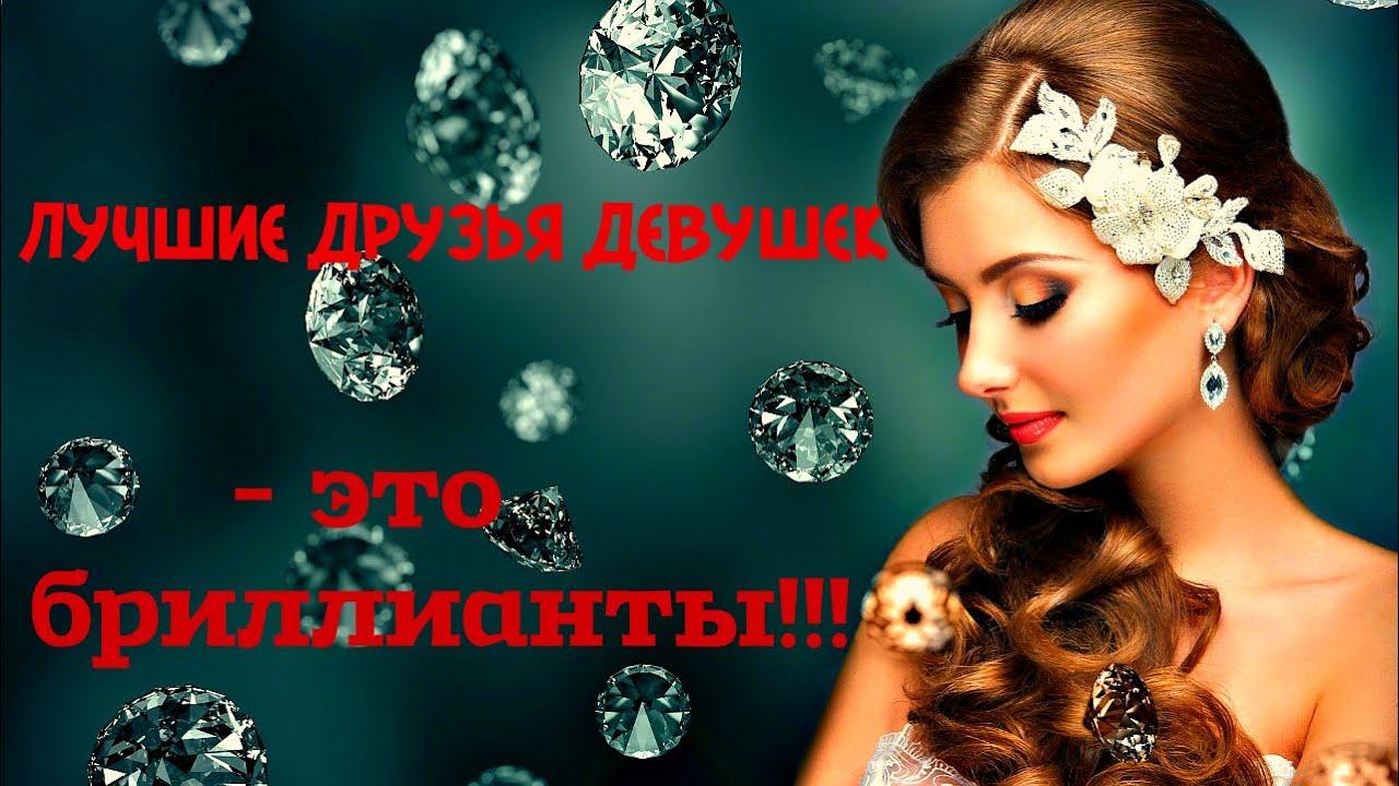 Девушка с бриллиантами фото