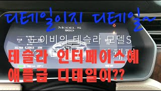 [4K]노이비의 테슬라 모델S - 23. 디테일 차체 편