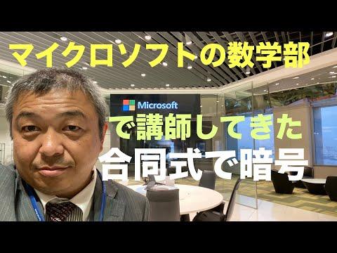 【マイクロソフト】はじめての Windows 10 サービスチャネル/中田敦彦がマイクロソフトを徹底研究。元…他関連動画