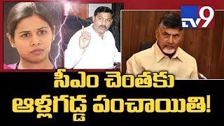 Allagadda TDP groupism - Bhuma Akhila Priya to meet CM Chandrababu