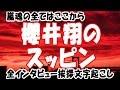 ARASHI 嵐・ハワイの原点・櫻井翔 スッピンアラシ ファーストコンサート