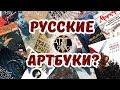 Art обзор Русские артбуки никому не нужны mp3