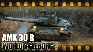 World of Gleborg. AMX 30 B - Лучше Лео?