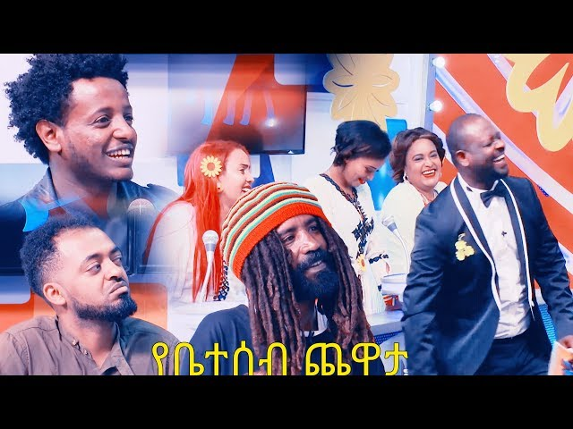 Yebetesebe Chewata New Year Special With Famous Artists