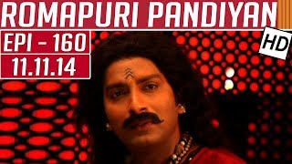 Romapuri Pandiyan | Epi 160 | 11/11/2014 | Kalaignar TV