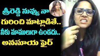 Anchor Anasuya Shocking Comments On Sri Reddy | Anasuya Bharadwaj | Sri Reddy | Top Telugu Media