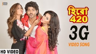 3G Video Song | Om | Nusraat Faria | Riya Sen | Nakash Aziz | Hero 420 Bengali Movie 2016