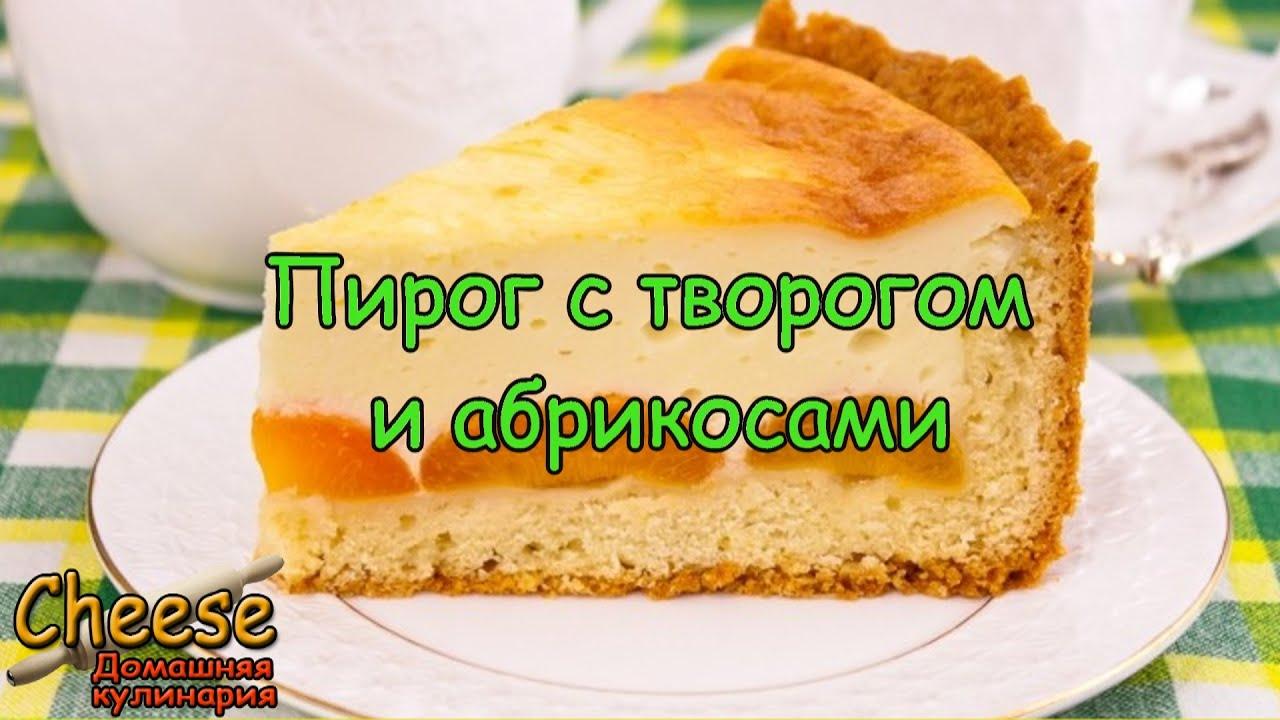 Пирог с абрикосами и творогом рецепт пошагово в духовке