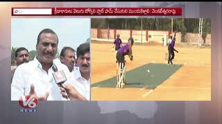 Velugu Cricket Tournament Begins In Bhadradri Kothagudem District