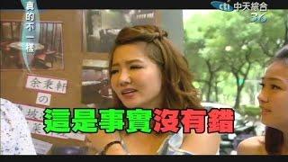 2014.09.26真的不一樣part5 十足女漢子謝忻 見義勇為靠嘴巴?