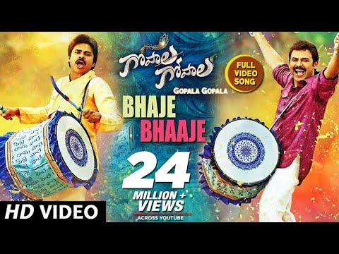 Gopala Gopala || Bhaje Bhaaje Video Song || Venkatesh Daggubati, Pawan Kalyan, Shriya Saran video
