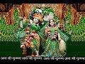 Download श्रीकृष्ण गोविन्द हरे मुरारी हे नाथ नारायण वासुदेवा MP3 song and Music Video