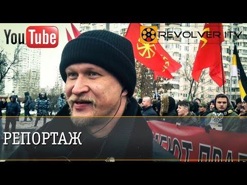 Дмитрий Мелаш «ДИВ» на Русском марше 2016 • Revolver ITV