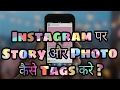 How to tag someone on your Instagram Stories | Photo Tag | How to use Instagram | Hindi