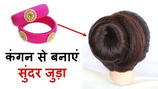 juda hairstyle with help of bangles    juda trick    hairstyle    girls hairstyle    easy hairstyle